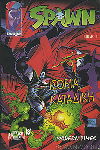Spawn 1 (Greece)