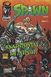 Spawn 2 - Greece