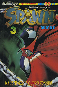 Shadows of Spawn 3 - Thailand
